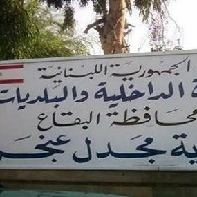 بلدية مجدل عنجر: الوضع ينبئ بكارثة كبيرة