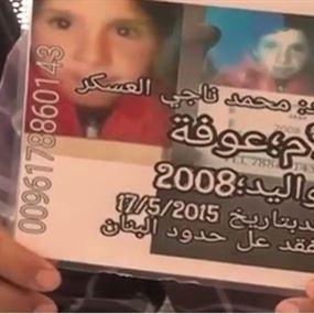 بالفيديو: طفل مفقود منذ عامين ونصف.. هل تعرفون عنه شيئاً؟