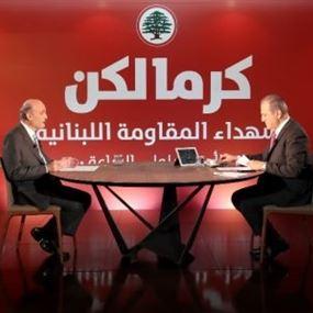 جعجع: آمل ان يكون خبر الاتصال بين عون والأسد غير صحيح