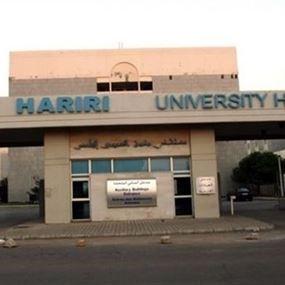 إدارة مستشفى رفيق الحريري: لم تسجل أي اصابات