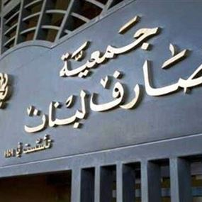 جمعية المصارف تعلن إقفال المصارف يوم الاربعاء