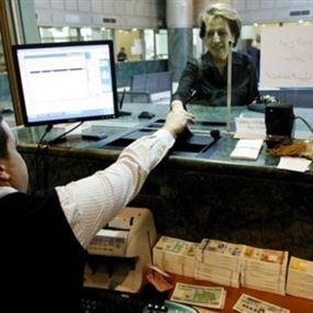 اتحاد نقابة موظفي المصارف أبلغ قراره لجمعية المصارف...