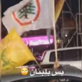 بالفيديو: حزب الله والقوات جنبًا الى جنب في زحلة!