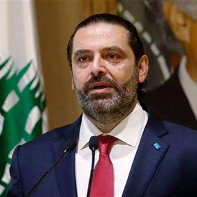 الحريري: لا أرغب برئاسة الحكومة
