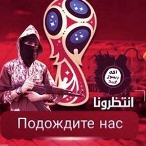 داعش يتوعد بمهاجمة كأس العالم في روسيا!