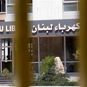 نفاذ وقود الجيش في كهرباء لبنان