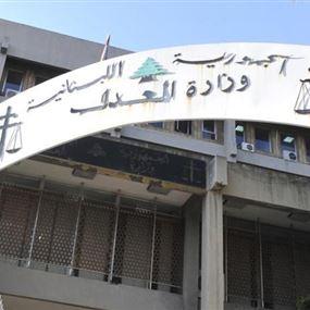 توضيح من مجلس القضاء الأعلى بشأن قضية وئام وهاب