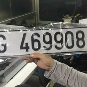 مجلس جديد لنقابة مصنعي لوحات السيارات والمركبات..