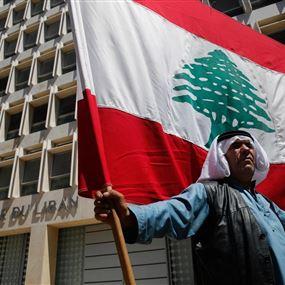 تخوّف من وصول لبنان لوضع أشبه بالحجر الصحي