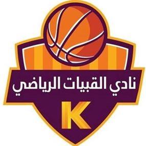 نادي القبيّات: للمشاركة الكثيفة في مباراة منتخب لبنان يوم الخميس