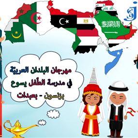 مهرجان البلدان العربيّة في مدرسة البزنسون - بعبدات