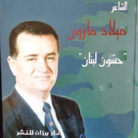 حسون لبنان في ذمة الله