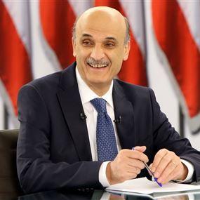 نصيحة جعجع لنصرالله إذا أراد أن يهدي اللبنانيين