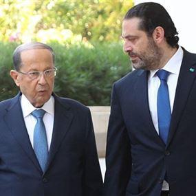 الرئيسان عون والحريري امام خيارين