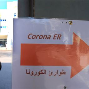 وزارة الصحة تعلن عن 3 اصابات جديدة بكورونا في لبنان