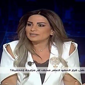 المحامية رانيا نصرة عبر علم وخبر: قانون العفو العام سياسي