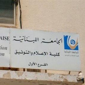 مواعيد مباراة الدخول الى كلية الإعلام في اللبنانية