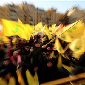 أميركا تعرض 10 ملايين دولار مقابل معلومات حزب الله المالية