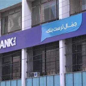 مصرف لبنان يعلن موافقته على تصفية جمّال ترست بنك