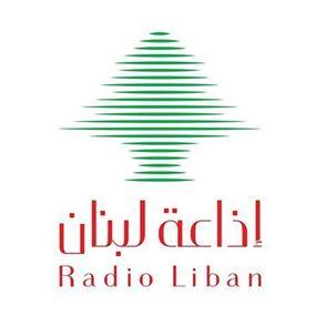اتصال غامض بإذاعة لبنان: اوقِفوا أغنية طار البلد!