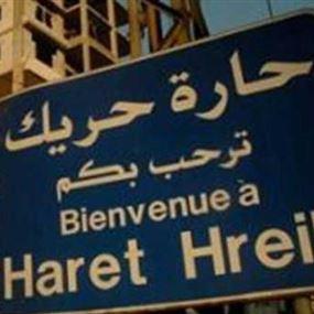 وزير الإقتصاد يطلب إحالة بلدية حارة حريك إلى المجلس التأديبي