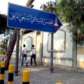 الشيعي الأعلى يحمّل الجيش والقوى الأمنية المسؤولية