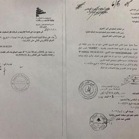 قرار للقضاء اللبناني بحجب موقع غريندر الخاص بالمثليّين