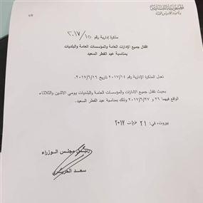 بالصورة.. تفاصيل عطلة عيد الفطر