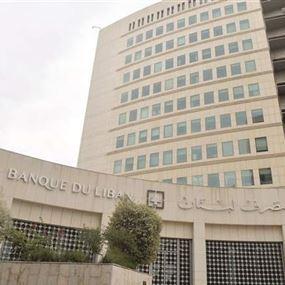 اقفال مصرف لبنان.. ومنع دخول الموظفين