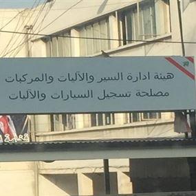 هيئة ادارة السير تعتبر كلام محافظ بيروت تحريضاً للناس
