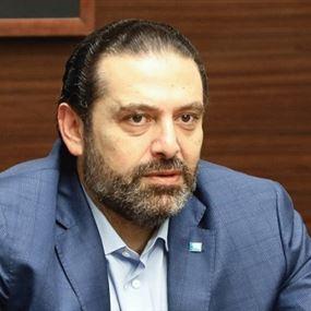 الحريري: إنها مرحلة الانتقام.. برافو حسان دياب