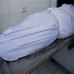عُثر عليها جثة متعفنة بعد 45 يوم على وفاتها!