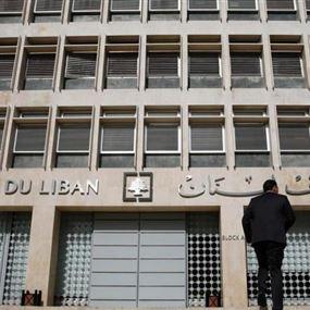 تعميم جديد لمصرف لبنان حول الفوائد.. خفض جديد للمعدل