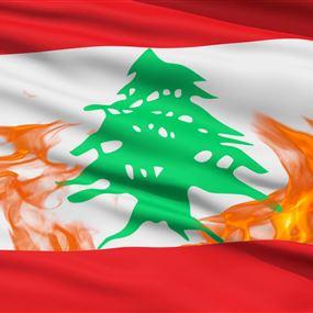 لبنان مُحاصر بين نارين محلية وإقليمية: ساحة مبارزة وتوطئة نفوذ