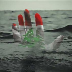 على قوارب الموت بعد غرق السفينة!