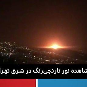 سماع صوت انفجار شرق طهران