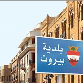 يزوّران مستندات صادرة عن بلدية بيروت.. مقابل عشرات الملايين!