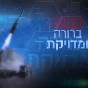 وسائل عبرية تُحذر الإسرائيليين من قُدرات حزب الله