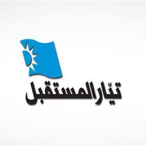 المستقبل: فليكف المجرم الأسد عن حشر أنفه في لبنان