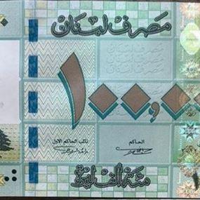 مصرف لبنان يحسم الجدل