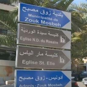 بلديّة زوق مصبح تقرر إقفال كل المحلّات التي يشغلها ويديرها سوريّون