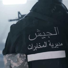 سَقَطوا بقبضة مخابرات الجيش بالجرم المشهود