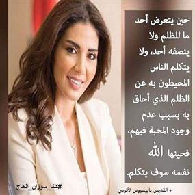 وقفة تضامنية مع المقدم سوزان الحاج