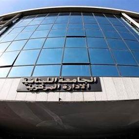تأجيل إمتحانات الجامعة اللبنانية