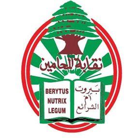 نقابة المحامين في بيروت تخوض انتخاباتها الأحد