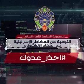 بالفيديو: الأمن العام تنبّه.. إحذر عدوّك!
