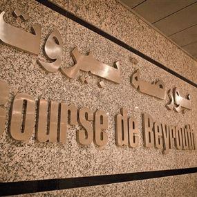 بورصة بيروت تعلق التداول.. وبيان لموظفي مصرف لبنان