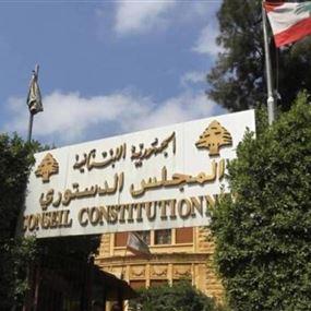 من هم اعضاء المجلس الدستوري الذين سينتخبهم مجلس النواب؟