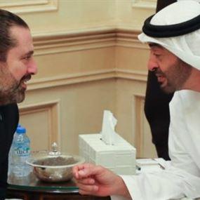زيارة غامضة قام بها الحريري إلى أبوظبي