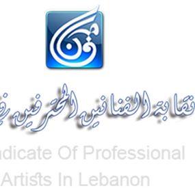 نقابة الفنانين: لعدم إثارة مواضيع عن أحوال الفنانين في الإعلام